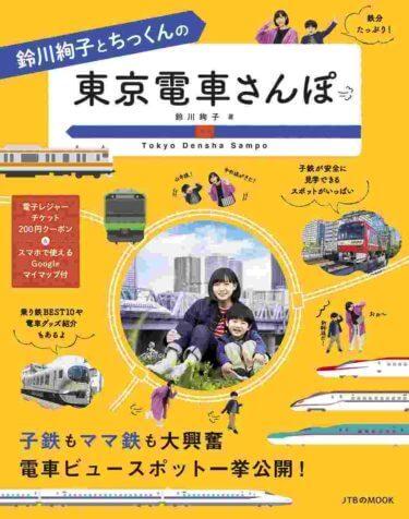 子どもと一緒にお出かけしよう!東京電車さんぽ