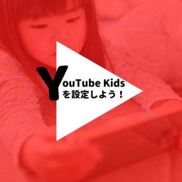 タイトル「YouTube Kidsを設定しよう!」