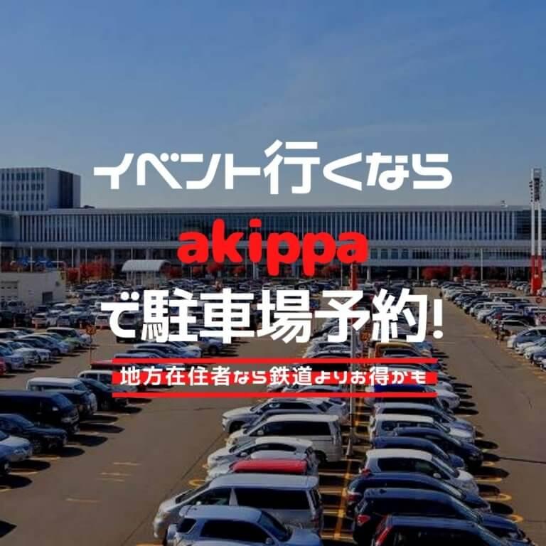 駐車場の画像とタイトル「イベント行くならakippaで駐車場予約!」