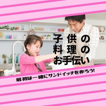 タイトル「子供の料理のお手伝い」