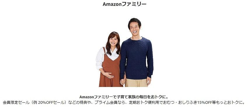 AmazonファミリーTOPのスクリーンショット