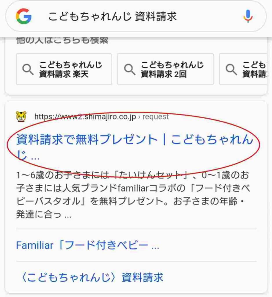「こどもちゃれんじ 資料請求」検索画面