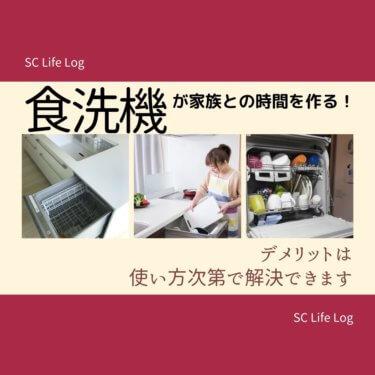 食洗機が家族との時間を作る!デメリットは使い方次第で解決できます