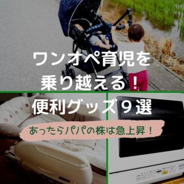タイトル「ワンオペ育児を 乗り越える便利グッズ9選!」