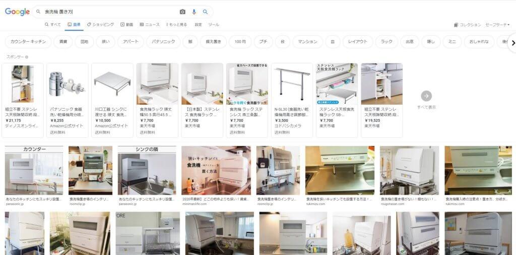 「食洗機 置き方」のGoogle画像検索結果