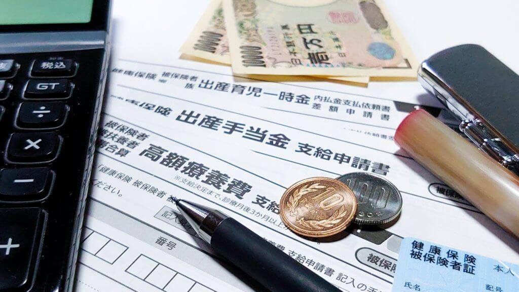 妊娠や出産の時に受給できる給付金の申請イメージ